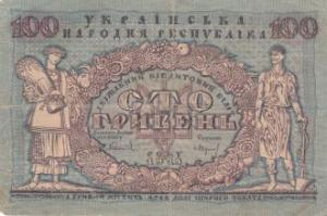 /Files/images/Ukrainian_100_hryvnia\'s_note_of_the_People\'s_repub.jlic_of_Ukraine_(1918)_front_side.jpg